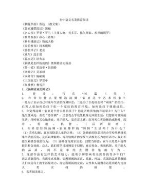初中语文名著推荐阅读