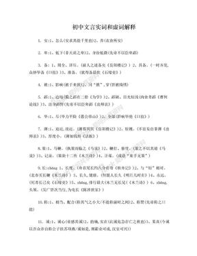 初中文言实词和虚词解释