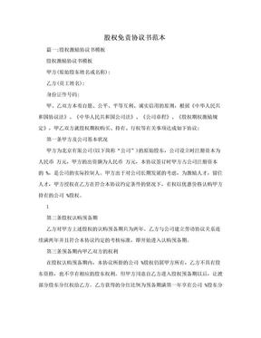 股权免责协议书范本