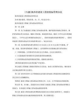 [专题]陕西省建设工程招投标管理办法