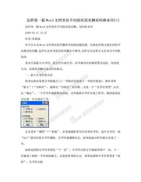 怎样使一篇Word文档里有不同的页眉页脚页码和水印[1]