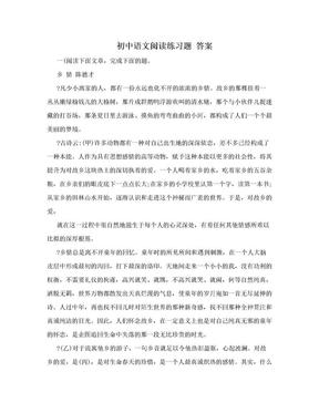 初中语文阅读练习题 答案