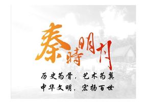 秦时明月人物简介