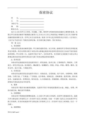 传媒公司入职保密协议