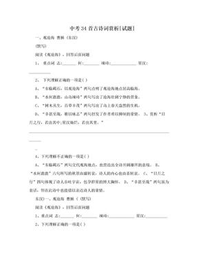 中考34首古诗词赏析[试题]