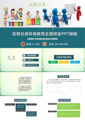 垃圾分类环保教育主题班会PPT模板(完整版)