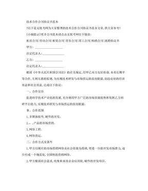 技术合作合同协议书范本