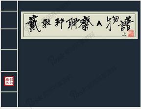 戴敦邦聊斋人物谱(上)