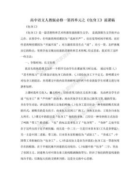 高中语文人教版必修一第四单元之《包身工》说课稿