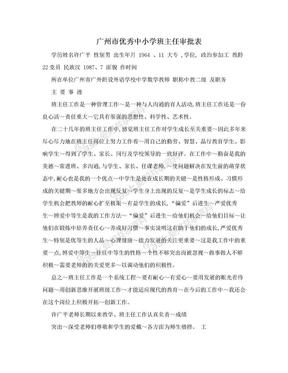 广州市优秀中小学班主任审批表