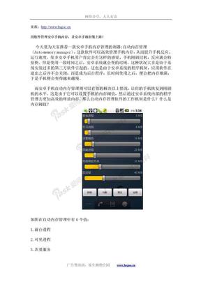 用软件管理安卓手机内存,让安卓手机轻装上阵!