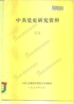 中共党史研究资料 二  国防大学训练部