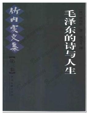 【关于毛泽东同志的系列图书】竹内实文集 毛泽东的诗与人生
