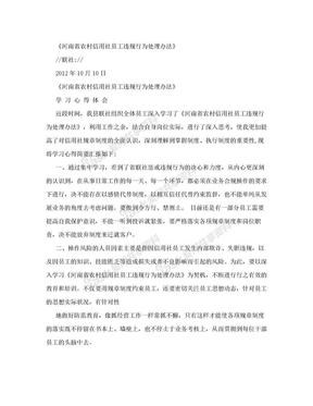 河南省农村信用社员工违规行为处理办法学习心得体会