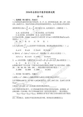 2006年全国初中数学联赛试题及解答