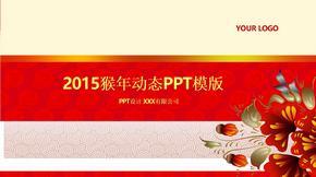 2016-2017猴年年度工作总结计划精品ppt模板下载ppt模板课件