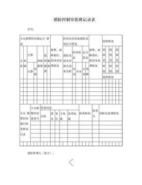 消防控制室值班记录表