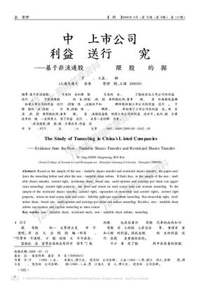 中国上市公司利益输送行为研究_基于非流通股协议转让与限售股转让的证据
