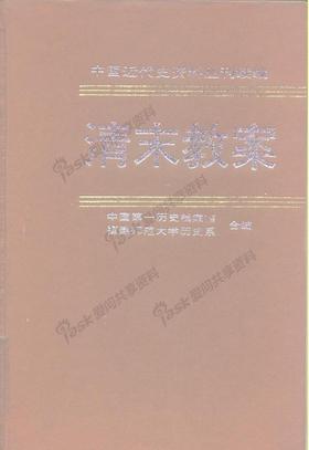 清末教案+第一册+中华书局+1998