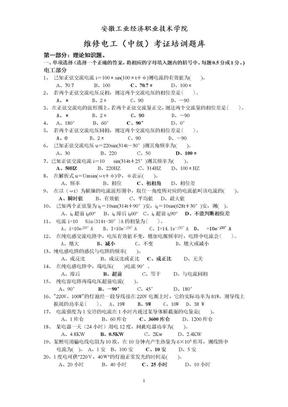电工考证题库[1].jsp