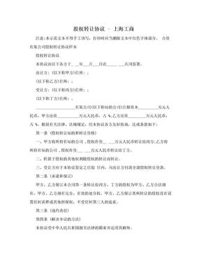 股权转让协议 - 上海工商