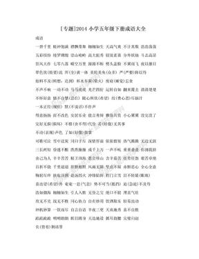 [专题]2014小学五年级下册成语大全