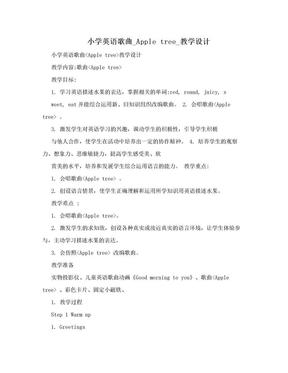 小学英语歌曲_Apple tree_教学设计