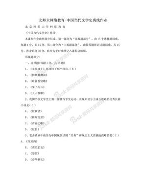 北师大网络教育-中国当代文学史离线作业