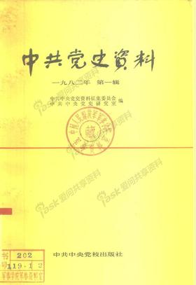 中共党史资料 第01辑 1982年