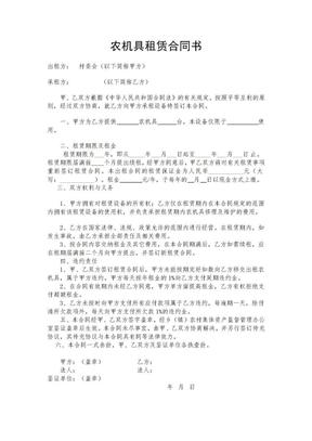 农机具租赁合同.doc