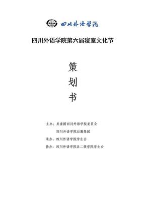 第6届寝室文化节策划书11