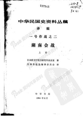 一号会战之湖南会战(上)