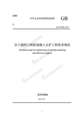 岩土锚固与喷射混凝土支护工程技术规范GB50086-2