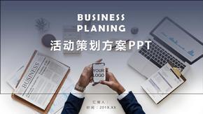 活动策划方案ppt模板 (4)