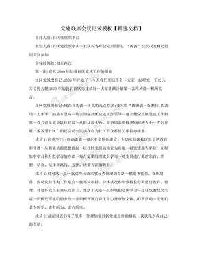 党建联席会议记录模板【精选文档】