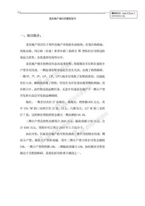 郑州某房地产项目营销策划书