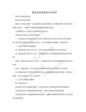股东分红协议范本82790