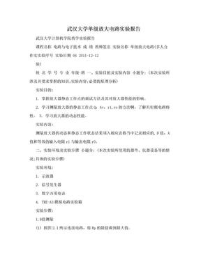 武汉大学单级放大电路实验报告
