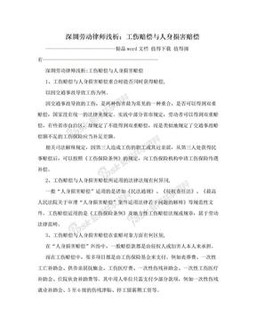 深圳劳动律师浅析:工伤赔偿与人身损害赔偿