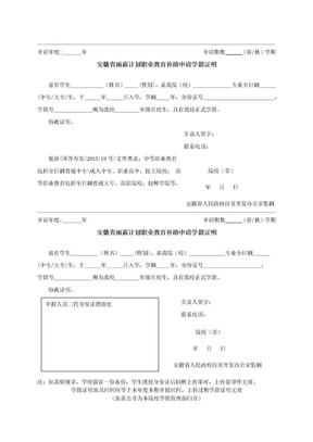 安徽省雨露计划职业教育补助申请学籍证明