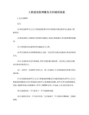 工程建设监理服务合同通用条款(1)