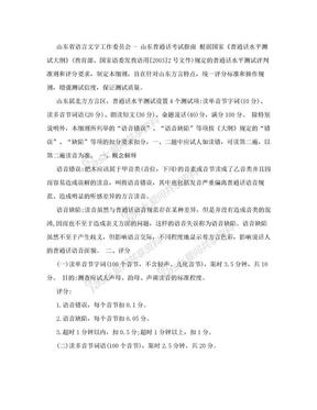 山东语委关于普通话考试评分标准说明及普通话试题库