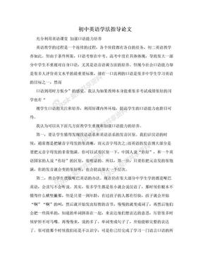 初中英语学法指导论文