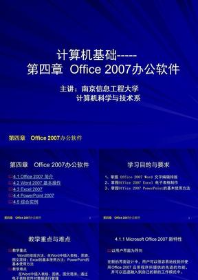 第4章 Office 2007办公软件