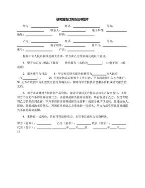 研究报告订购协议书范本