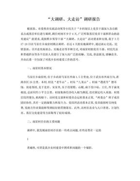 """""""大调研、大走访""""调研报告"""