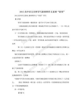 """2015高中语文名师导写新材料作文素材""""欲望"""""""