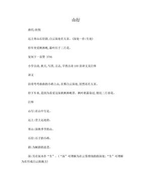 小学三年级语文古诗三首