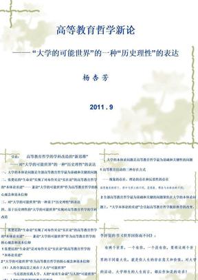 高等教育哲学完整版(免费下载)