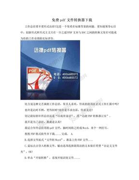 免费pdf文件转换器下载
